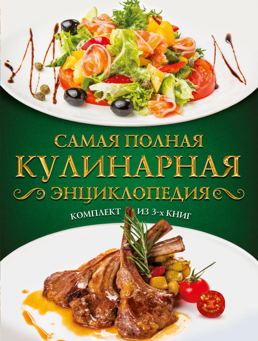 Самая полная кулинарная энциклопедия: Комплект из 3-х книг