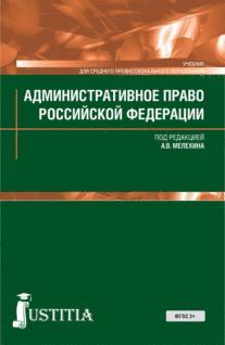 Административное право РФ: Учебник