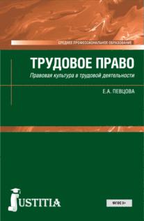 Трудовое право. Правовая культура в трудовой деятельности: Учебник
