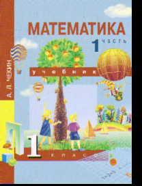 Математика. 1 кл.: Учебник: В 2 ч.: Ч. 1 (ФГОС) /+752723/