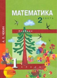 Математика. 1 кл.: Учебник: В 2 ч.: Ч. 2 (ФГОС) /+752724/