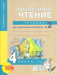 Литературное чтение. 4 кл.: Тетрадь для самост. работы № 2 ФГОС /+895734/