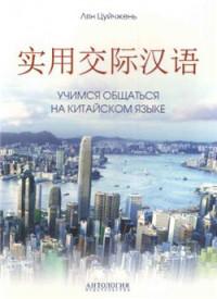 Учимся общаться на китайском языке: Учебно-метод. пособие