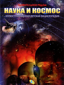 Наука и космос: Иллюстрированная детская энциклопедия