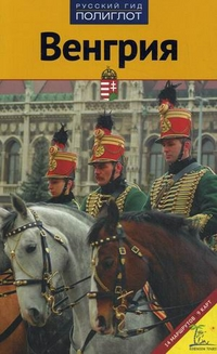 Венгрия: Путеводитель. 14 маршрутов, 9 карт