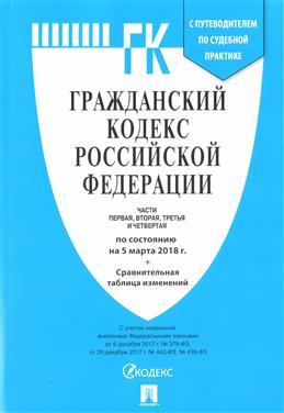 Гражданский кодекс РФ: Части 1, 2, 3 и 4: По сост. на 05.03.18г. +срав.табл