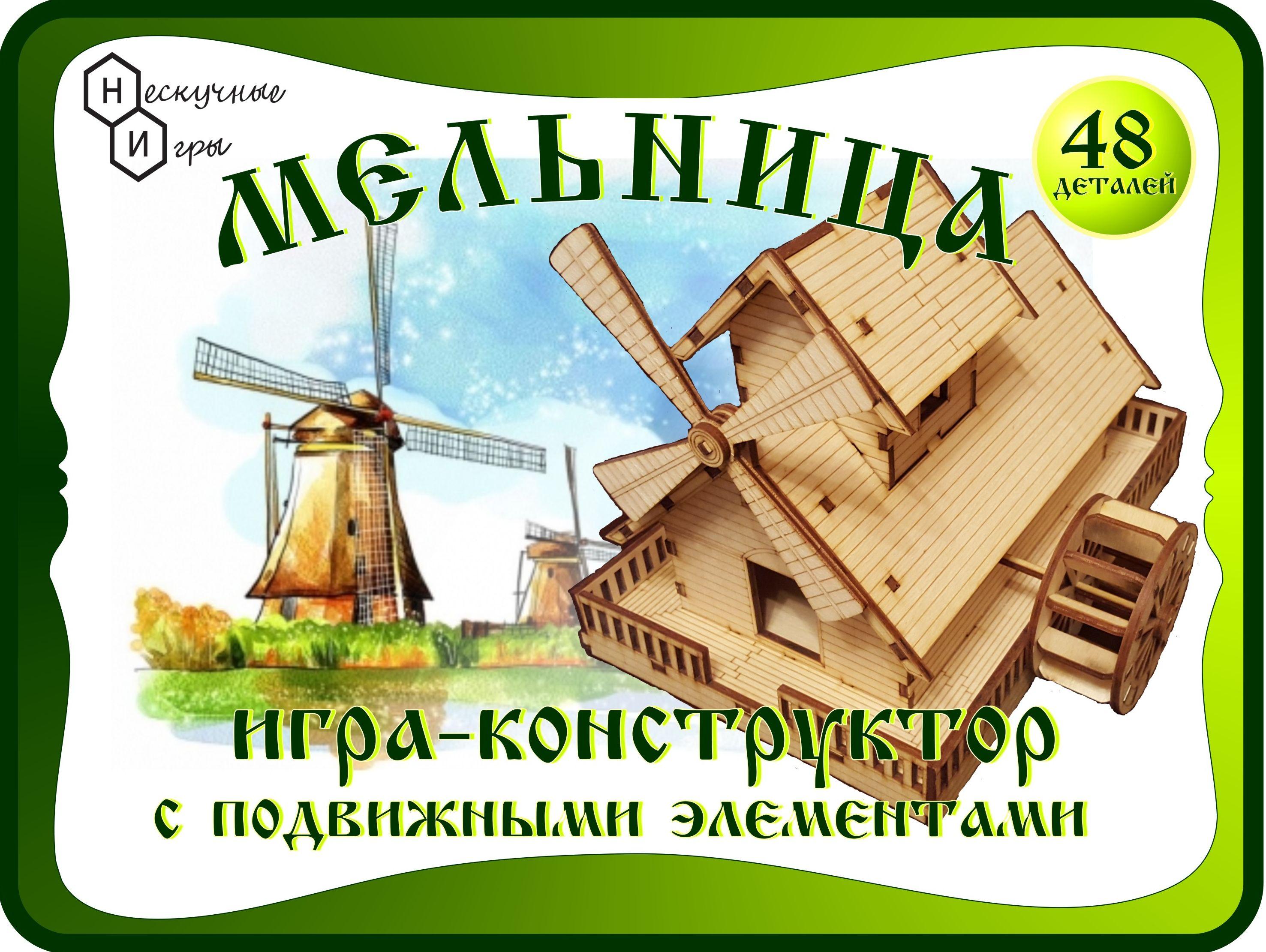 Конструктор Мельница 48 дет. дерев