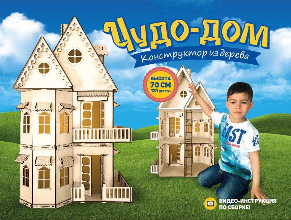 Конструктор Чудо-Дом 131 дет. 70см. деревян