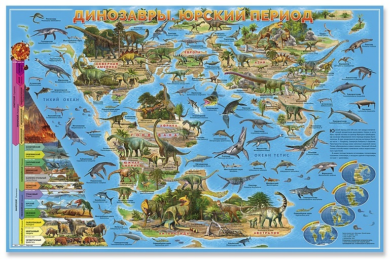 Карта: Динозавры. Юрский период 58х38 (настольная) ламинированная