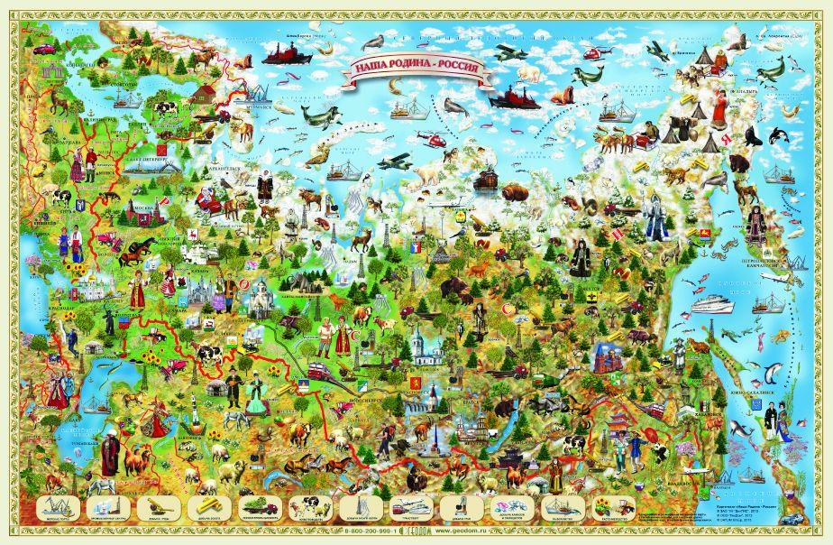 Карта: Россия наша Родина 58х38 (настольная) ламинированная