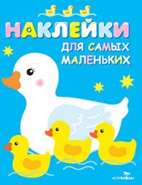 Наклейки для самых маленьких: Вып. 6: Мама - утка