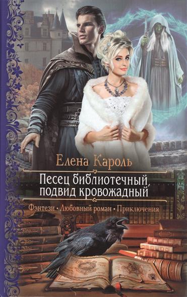 Песец библиотечный, подвид кровожадный: Роман