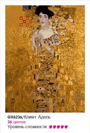 Картина по номерам 40*50 Г. Климт. Адель