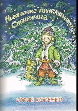 Новогоднее приключение Сибирячка