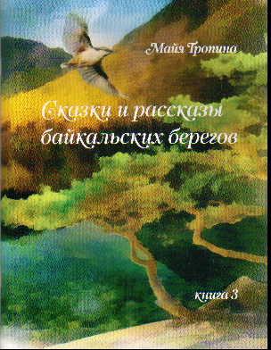 Сказки и рассказы байкальских берегов: Кн.3: Прогулки вдоль берега Ангары