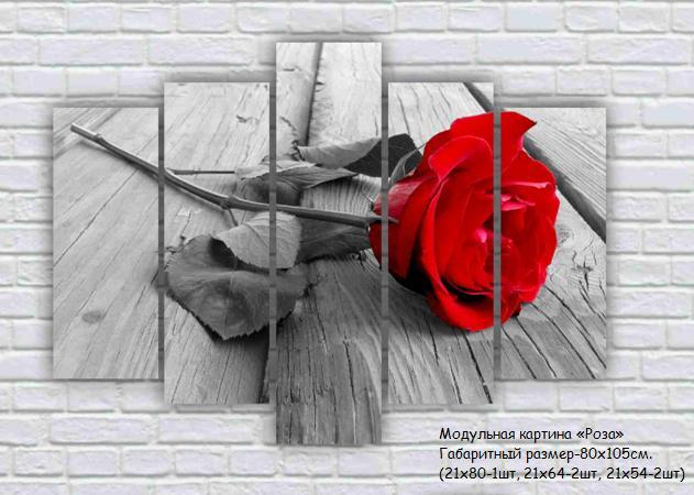 Модульная картина Роза площадь 0,84