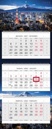 Календарь квартальный 2020 3Кв3гр2ц_21093 3D Время путешество