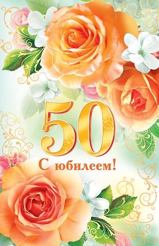 Нарисовать открытку с юбилеем 50 лет, доброе