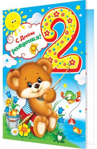 Открытка, картинки с днем рождения 2 года мальчика