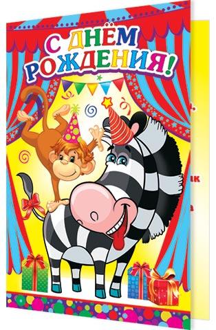 поздравление цирк с днем рождения самые активные