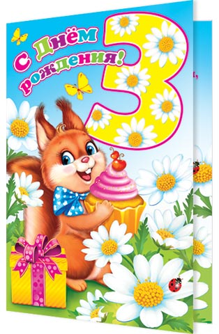 Открытка с днем рождения внучке 3 годика