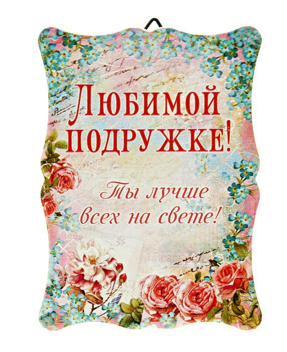Открытка керамическая 8*11см Любимой подружке