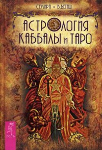 Астрология Каббалы и Таро