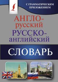 Англо-русский. Русско-английский словарь с грамматическим приложением