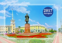 Календарь настольный 2020 (домик) Иркутск. Памятник Я.Похабову- Кружевной д