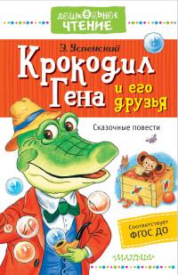 Крокодил Гена и его друзья: Сказочные повести
