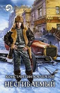 Несгибаемый: Фантастический роман