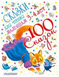 Сказки для чтения малышам 3-4 лет