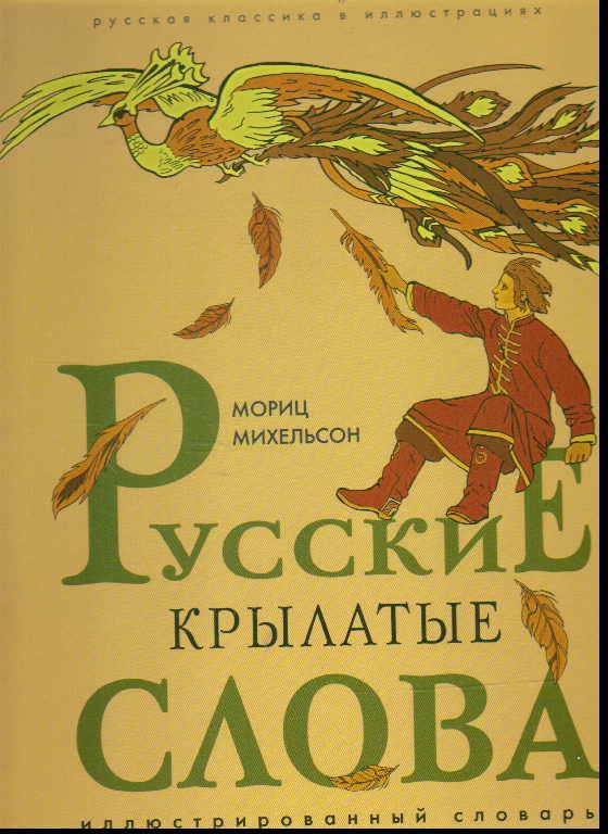 Русские крылатые слова. Иллюстрированный словарь