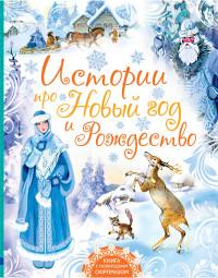 Истории про Новый год и Рождество