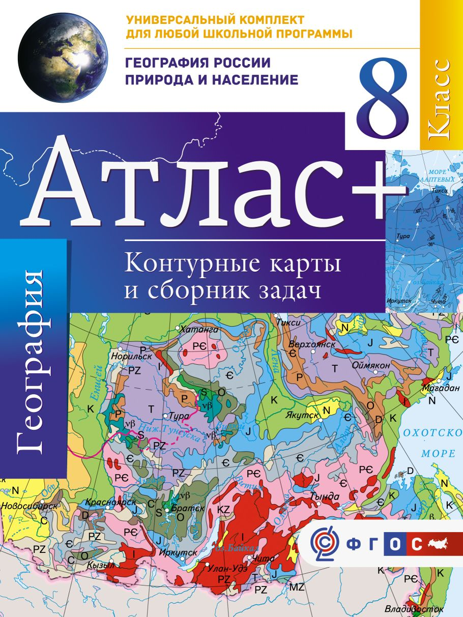 Атлас 8 кл.: + контурные карты: География России. Природа и население ФГОС