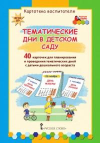Тематические дни в детском саду. Набор карточек ФГОС ДО
