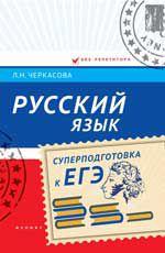 Русский язык: суперподготовка к ЕГЭ