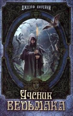 Ученик Ведьмака: Седьмой сын