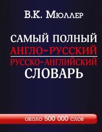 Самый полный англо-русский русско-английский словарь с современной транскр