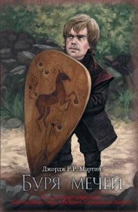 Буря мечей: Фантастический роман