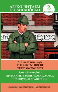 Приключения Шерлока Холмса: Пляшущие человечки = The Adventure of the Danci