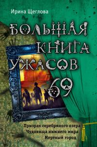 Большая книга ужасов. 69