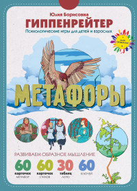 Метафоры. Развитие образного мышления: Психологические игры для детей и взр