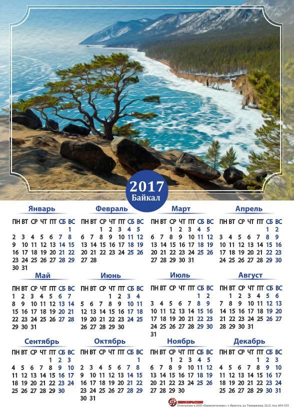 Календарь листовой 2020 Байкал. Вид со скалы А3