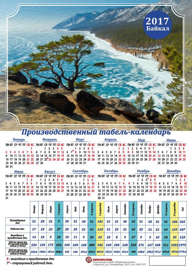 Календарь листовой 2017 (табель) производственный Байкал. Дерево / Камни