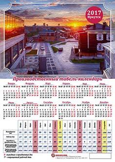 Календарь листовой 2017 (табель) производственный Иркутск. 130 квартал