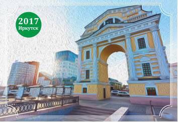 Календарь карманный 2017 Иркутск. Московские ворота