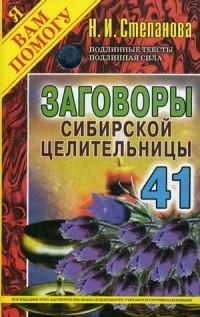 Заговоры сибирской целительницы 41