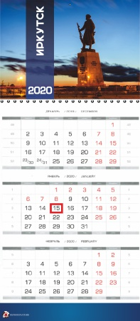 Календарь квартальный 2020 Иркутск мини Памятник Якову Похабову