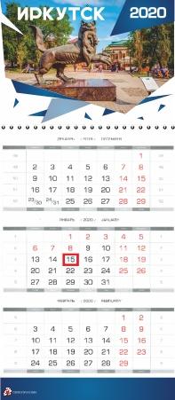 Календарь квартальный 2020 Иркутск мини Бабр